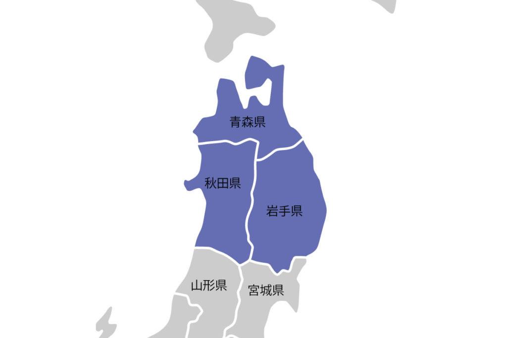 北奥羽地方