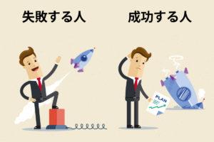 起業で「失敗する人」と「成功する人」の違い10選