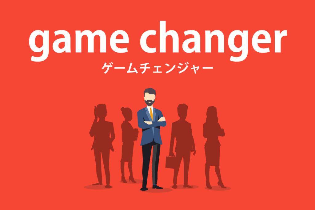ゲームチェンジャーとは?4種類の型と事例5選