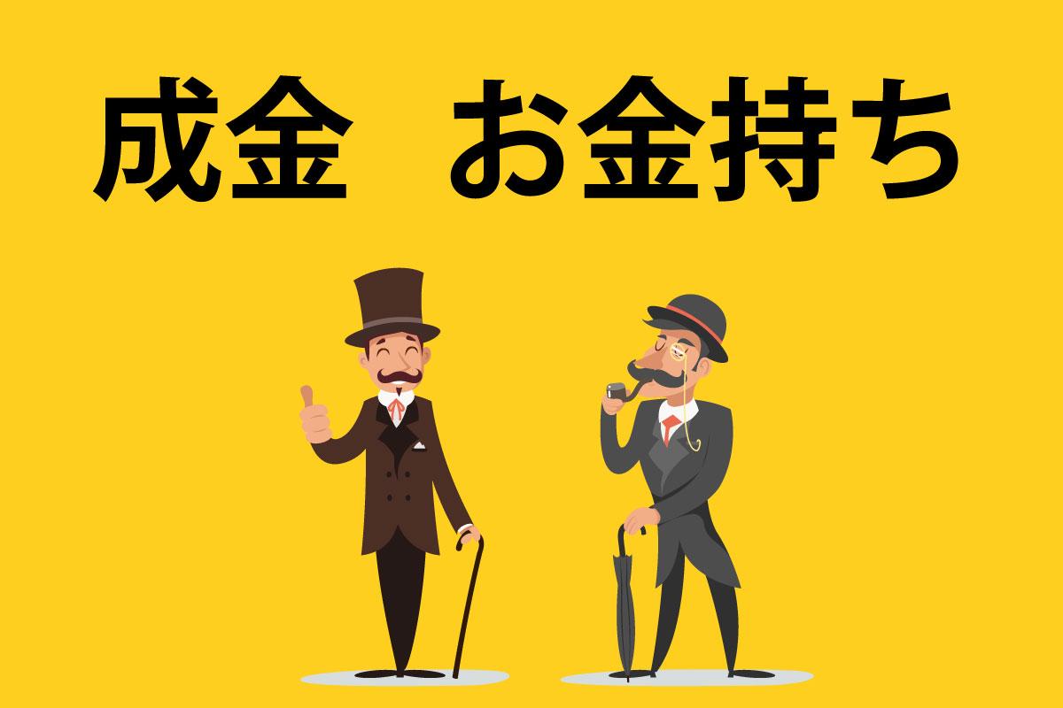 「成金」と「お金持ち」の違い10選