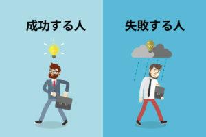 「成功する人」と「失敗する人」の違い