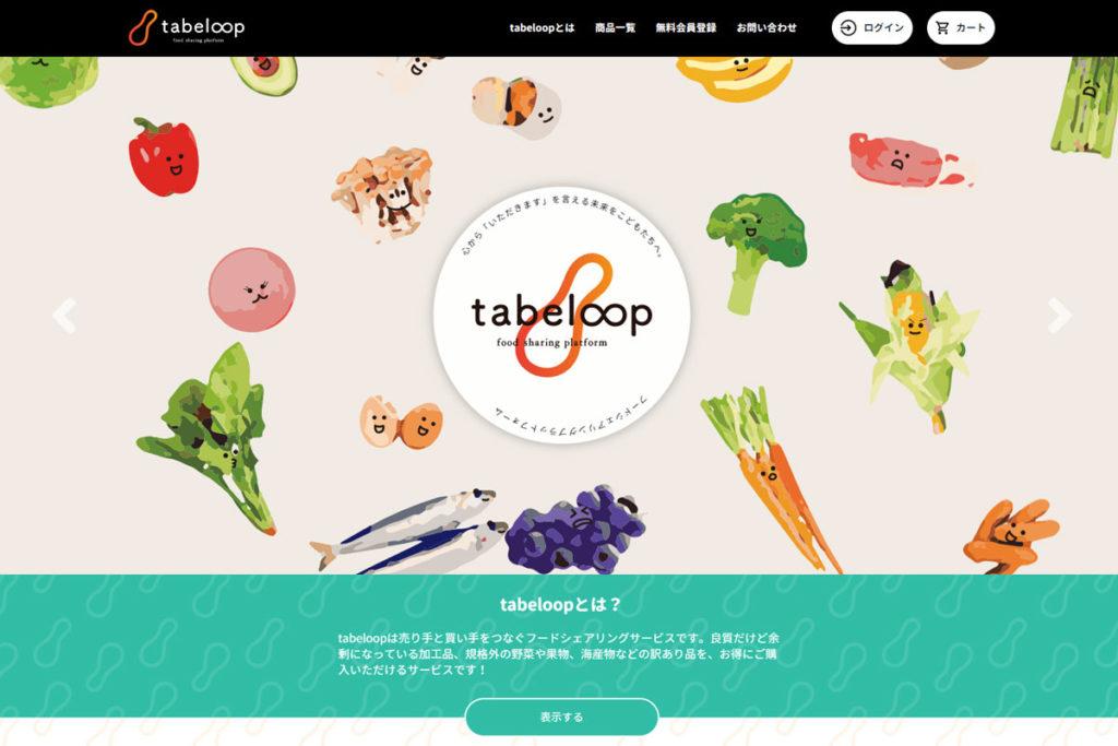 tabeloop(たべるーぷ)