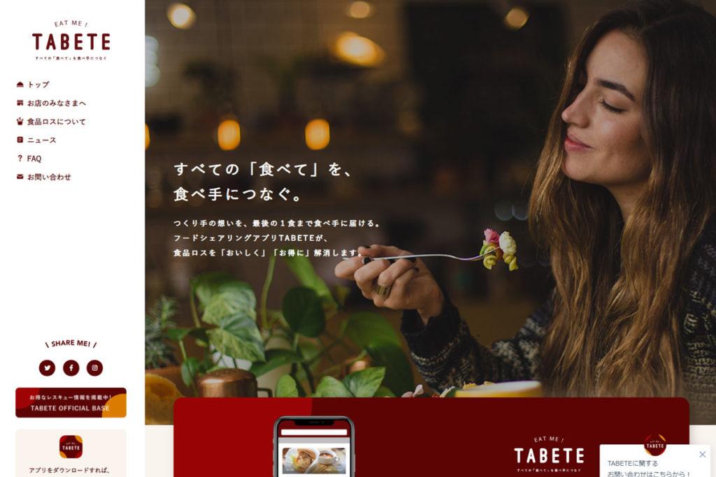 TABETE(タベテ)
