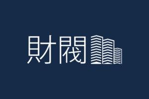 財閥の意味とは?日本の財閥15選