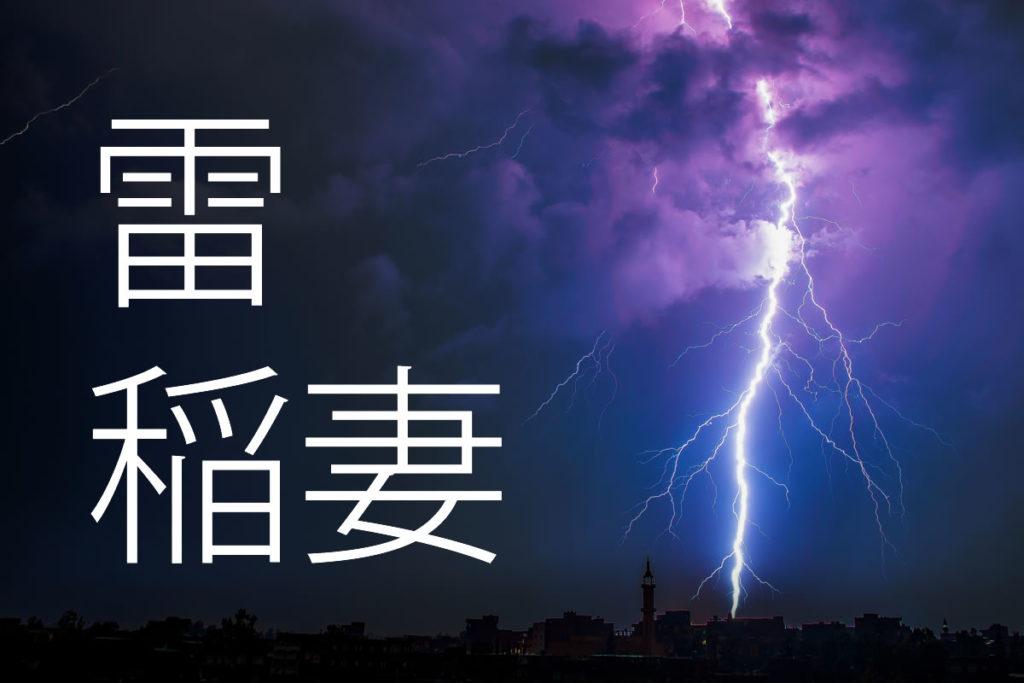 「雷」「稲妻」の意味と違い