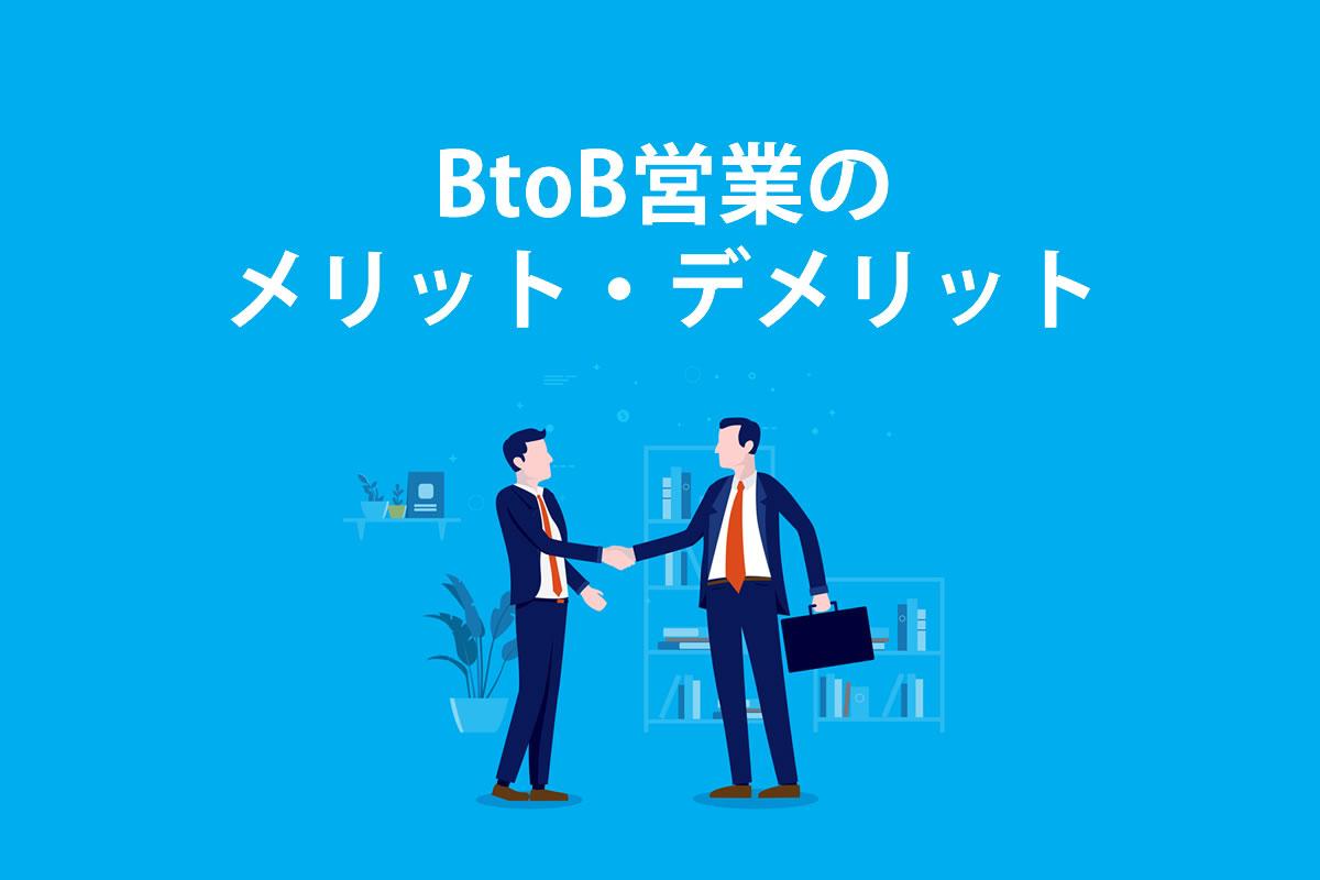 BtoB営業のメリット・デメリット7選