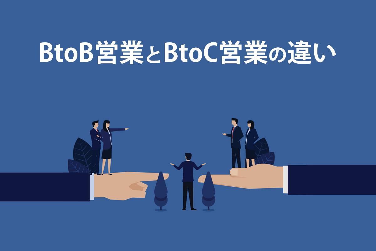 BtoB営業とBtoC営業の違い4選