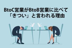 BtoC営業がBtoB営業に比べてきついと言われる理由5つ