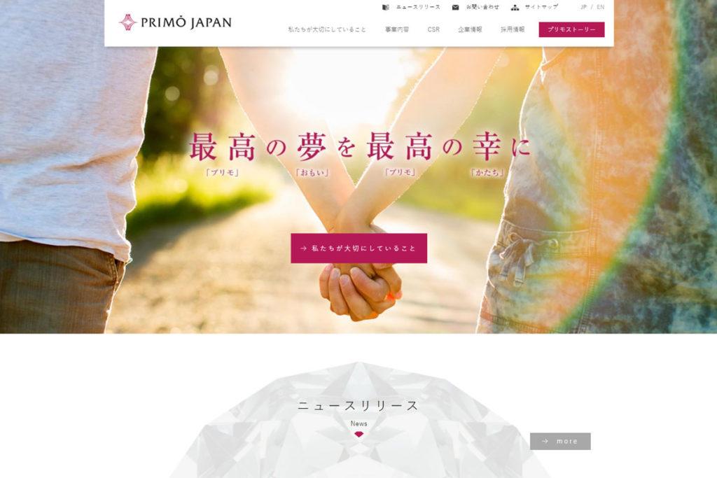 プリモ・ジャパン