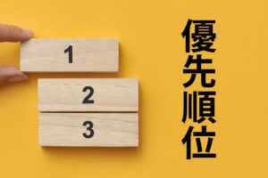 優先順位とは?優先度との違いと優先順位の付け方のコツ7選