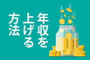 年収を上げる方法5選