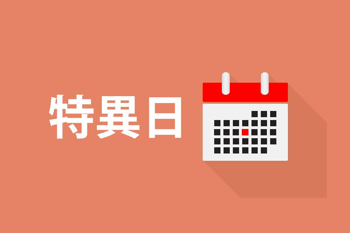 特異日の意味とは?日本の特異日12選と例外日3選