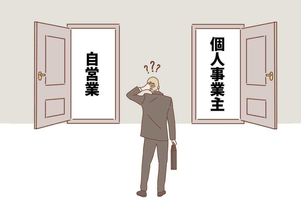 「自営業」「個人事業主」の意味と違い