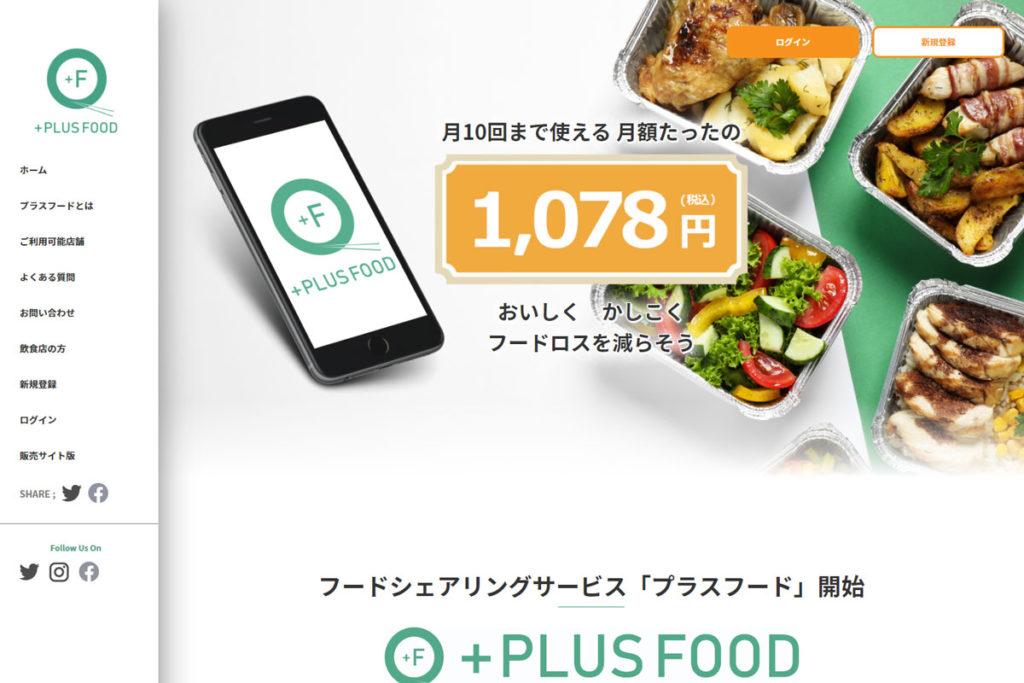 +PLUS FOOD(プラスフード)