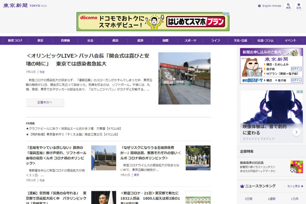 東京新聞電子版
