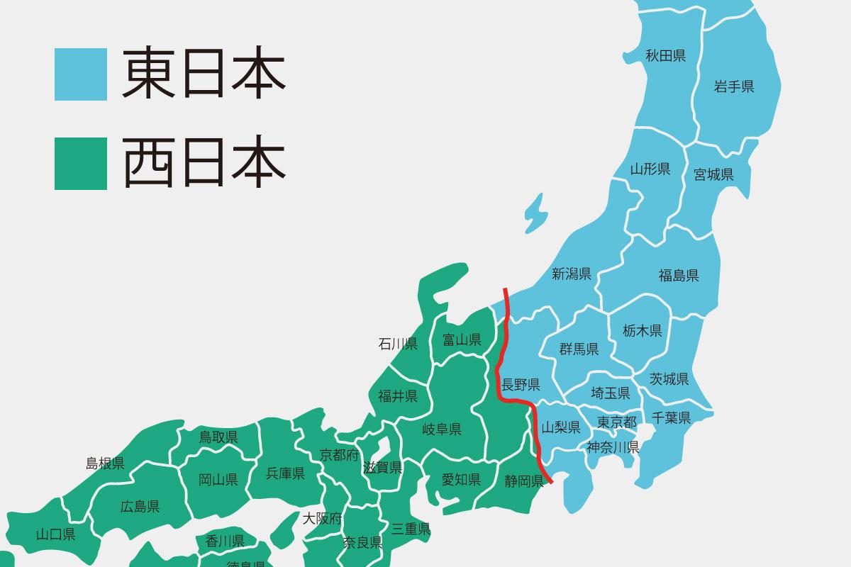 東日本・西日本の境界線(境目)はどこ?9選