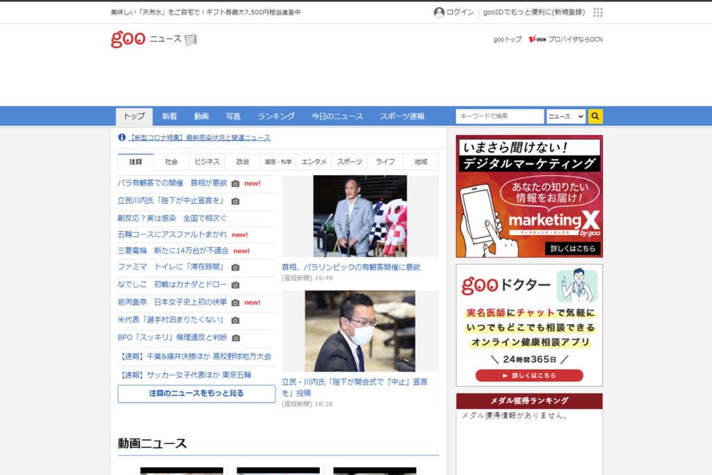 gooニュース