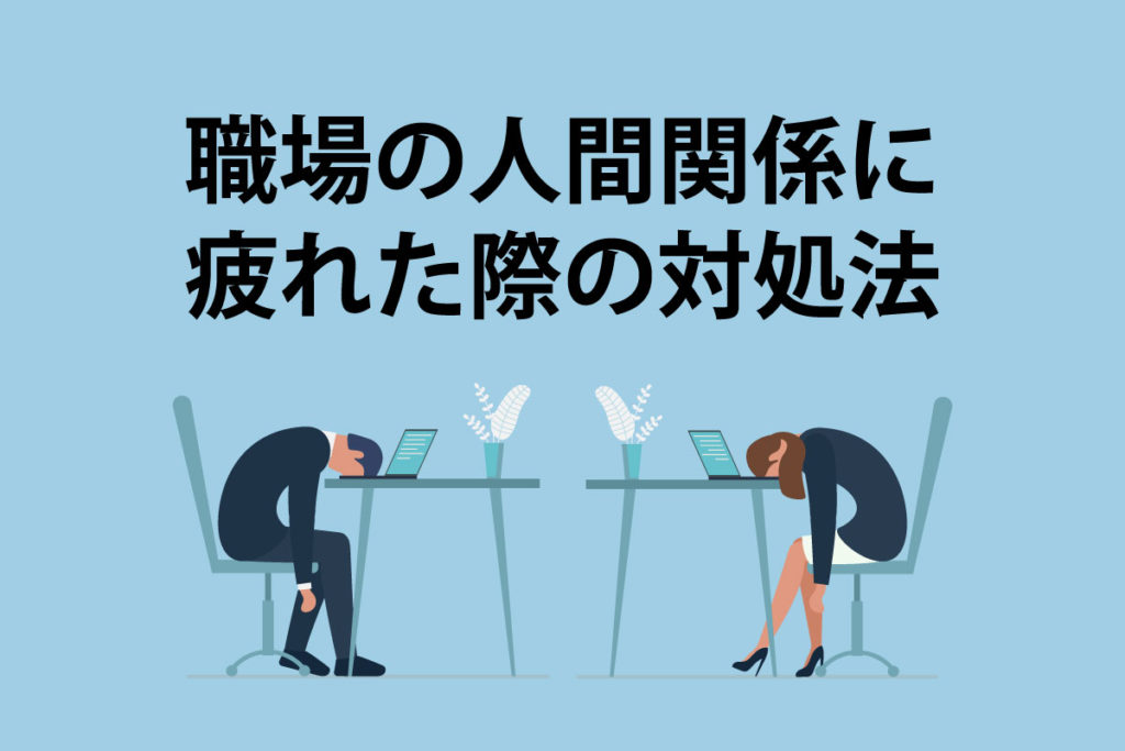 職場の人間関係に疲れた際の対処法4選