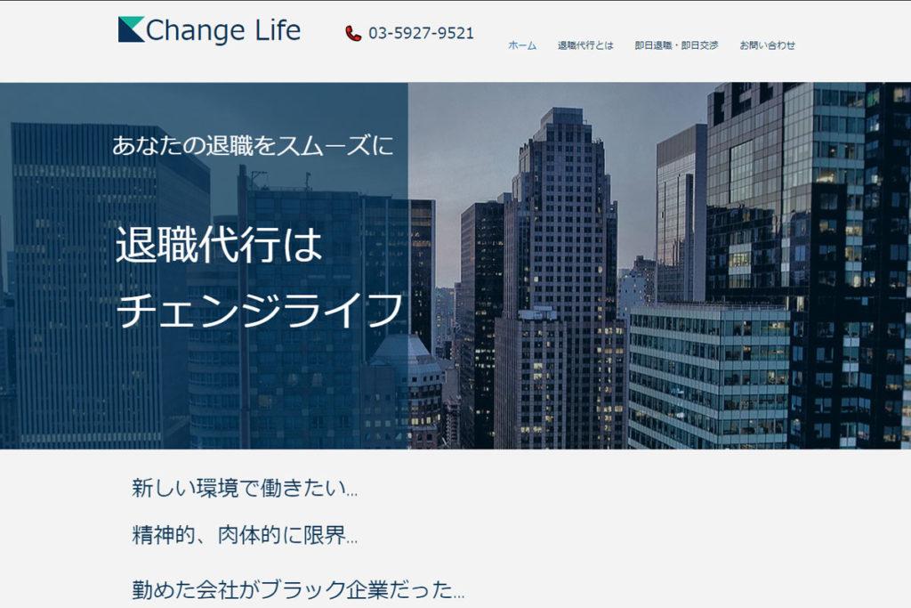 ChangeLife(チェンジライフ)