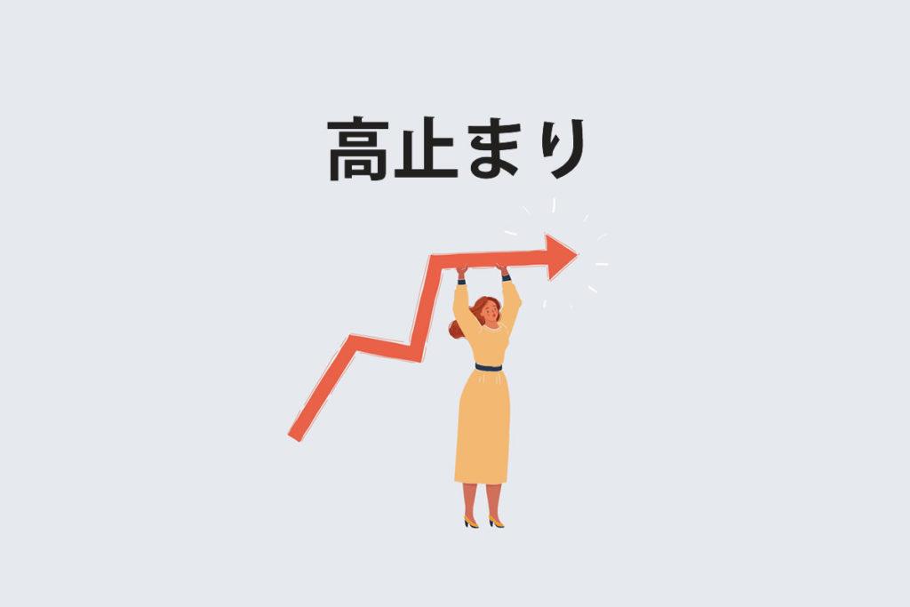「高止まり」の意味とは?使い方や例文、対義語、類語・関連語