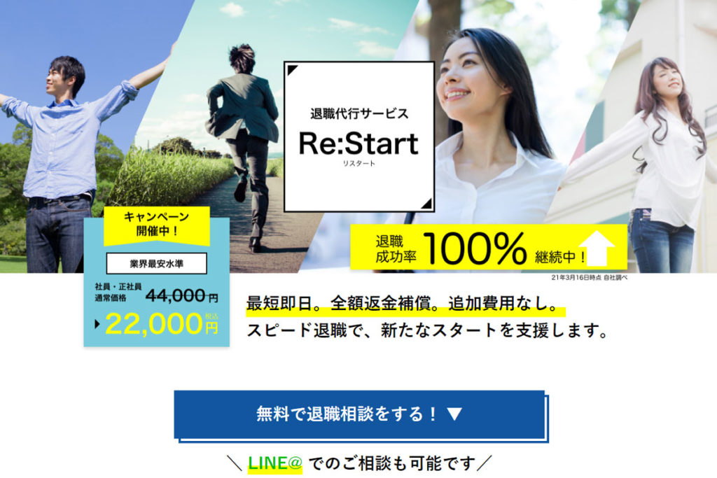 Re:Start(リスタート)