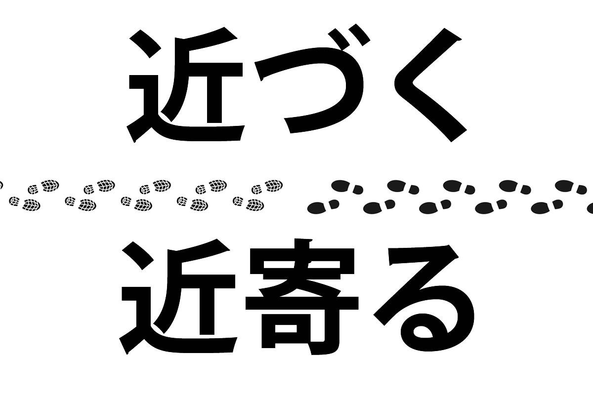 「近づく」「近寄る」の意味と違い