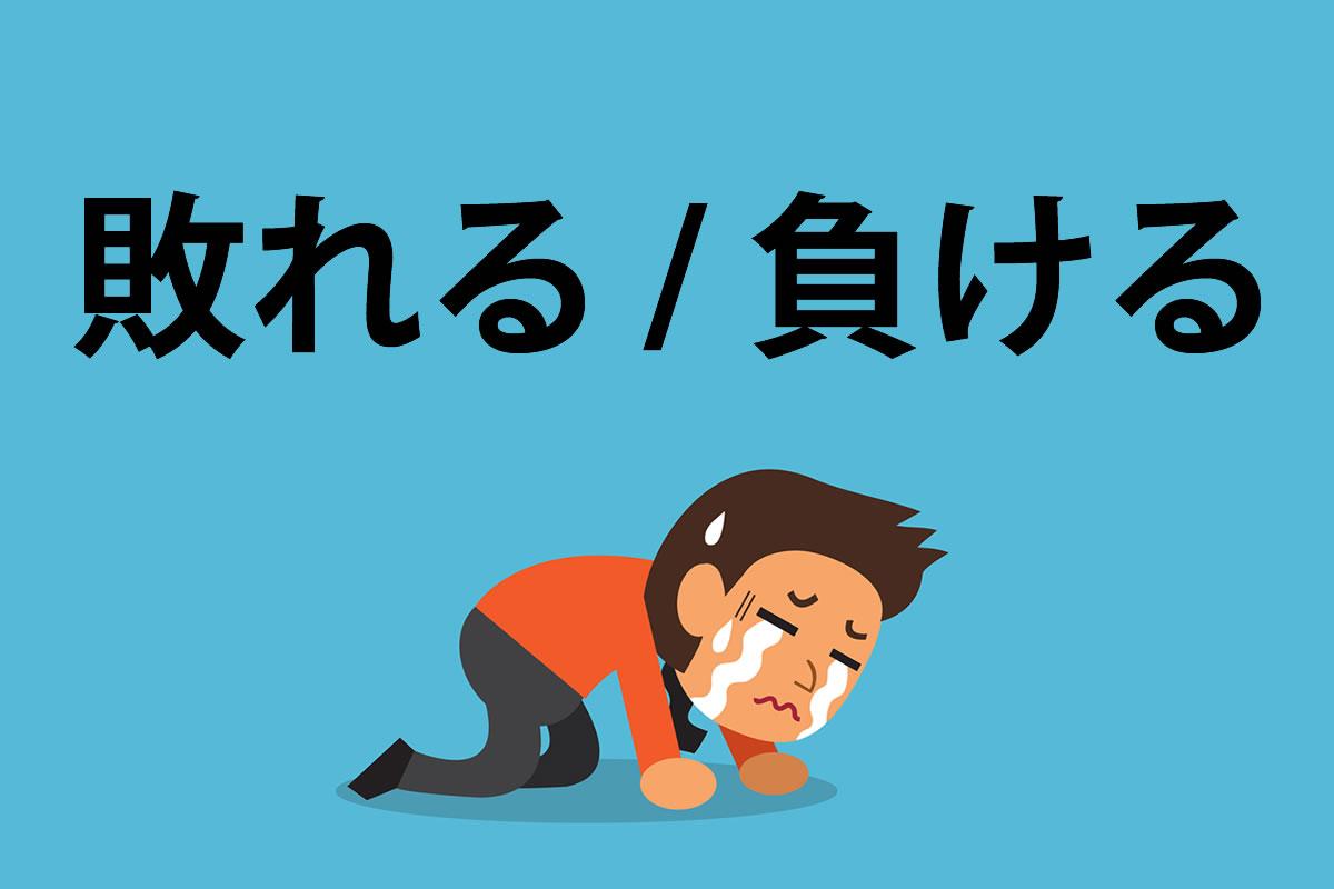 「敗れる」「負ける」の意味と違い