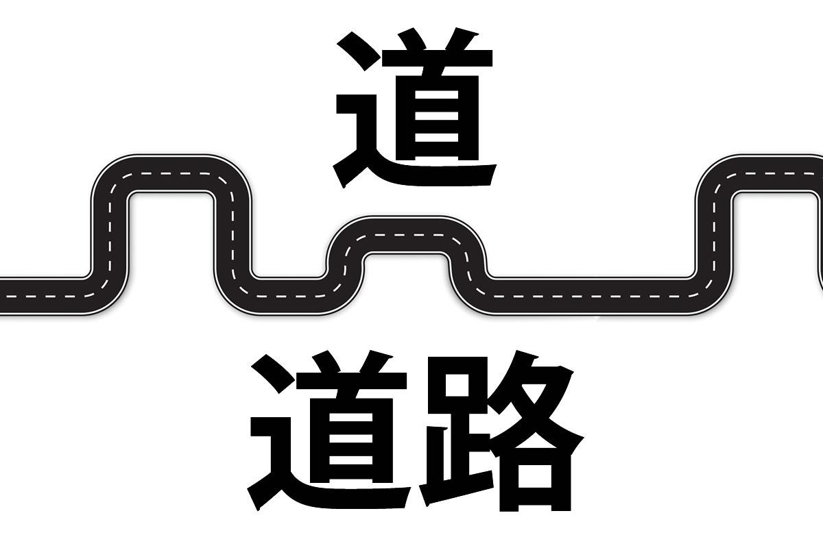 「道」「道路」の意味と違い