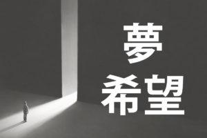 「夢」「希望」の意味と違い