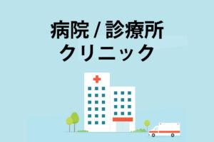 「病院」「診療所」「クリニック」の意味と違い