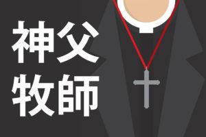 「神父」「牧師」の意味と違い