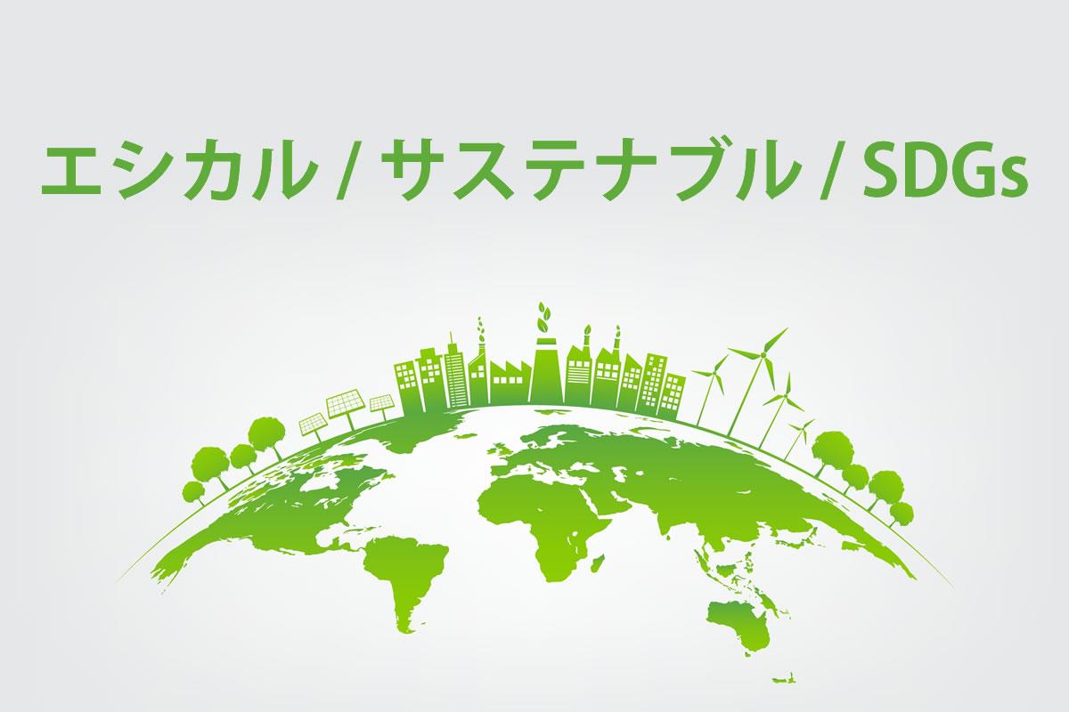「エシカル」「サステナブル」「SDGs」の意味と違い