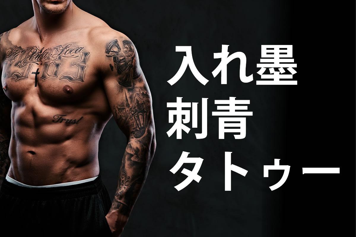 「入れ墨」「刺青」「タトゥー」の意味と違い