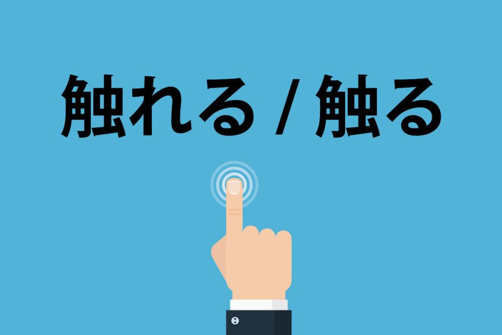 「触れる」「触る」の意味と違い