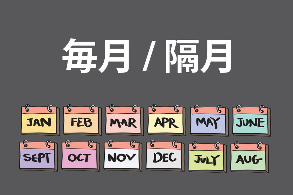 「毎月」「隔月」の意味と違い