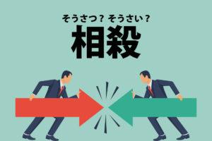 「相殺(そうさつ)」「相殺(そうさい)」の意味と読み方の違い