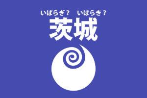 「茨城(いばらぎ)」「茨城(いばらき)」の意味と読み方の違い