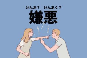 「嫌悪(けんお)」「嫌悪(けんあく)」の意味と読み方の違い