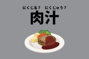 「肉汁(にくじる)」「肉汁(にくじゅう)」の意味と読み方の違い