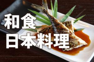 「和食」「日本料理」の意味と違い