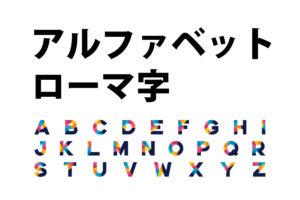 「アルファベット」「ローマ字」の意味と違い